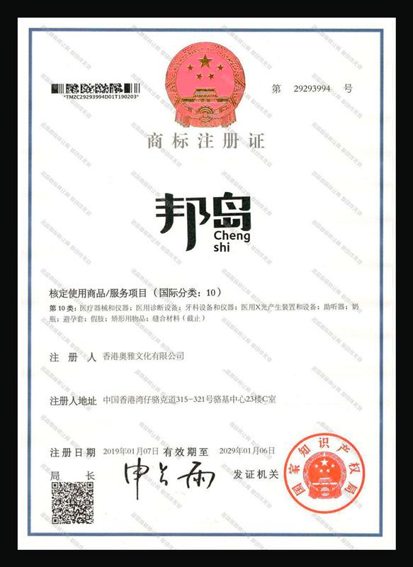 сертификат клиники chengshi