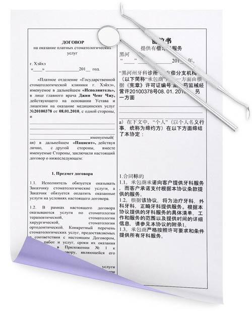 макет договора ченгши