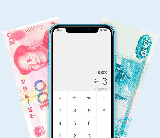 калькулятор рубли юани