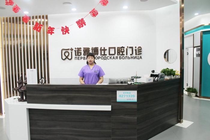 ресеппшн китайской стоматологии